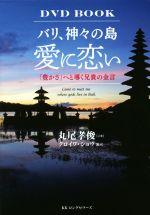 バリ、神々の島 愛に恋い(DVD付)(単行本)