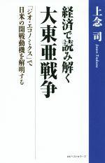 経済で読み解く大東亜戦争 「ジオ・エコノミクス」で日米の開戦動機を解明する(単行本)