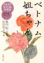 日本文学100年の名作 ベトナム姐ちゃん(新潮文庫)(第6巻 1964-1973)(文庫)