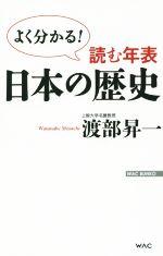 読む年表 日本の歴史 よく分かる!(WAC BUNKO)(新書)
