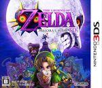 ゼルダの伝説 ムジュラの仮面 3D(ゲーム)