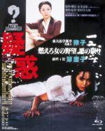 疑惑(Blu-ray Disc)(BLU-RAY DISC)(DVD)