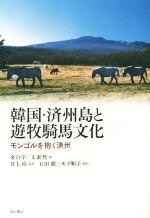 韓国・済州島と遊牧騎馬文化 モンゴルを抱く済州(単行本)