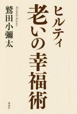 ヒルティ 老いの幸福術(単行本)