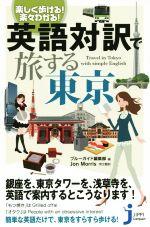 楽しく歩ける!楽々わかる!英語対訳で旅する東京(じっぴコンパクト新書)(新書)