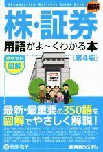 株・証券用語がよ~くわかる本 最新 ポケット図解 第4版(単行本)