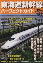 東海道新幹線パーフェクトガイド(JTBの交通ムック)(単行本)