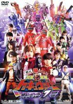 行って帰ってきた烈車戦隊トッキュウジャー 夢の超トッキュウ7号(通常)(DVD)