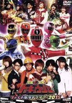 烈車戦隊トッキュウジャー ファイナルライブツアー2015(通常)(DVD)
