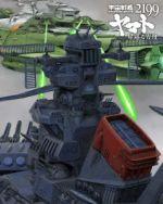 宇宙戦艦ヤマト2199 星巡る方舟(初回限定版)(Blu-ray Disc)(スリーブケース、ブックレット、絵コンテ集、特典ディスク1枚付)(BLU-RAY DISC)(DVD)