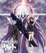 宇宙戦艦ヤマト2199 星巡る方舟(Blu-ray Disc)(BLU-RAY DISC)(DVD)