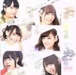 We are i☆Ris!!!(通常)(CDA)