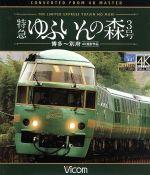 特急 ゆふいんの森3号 博多~別府 4K撮影作品(Blu-ray Disc)(BLU-RAY DISC)(DVD)