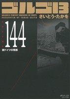ゴルゴ13(コンパクト版)(144)(SPCコンパクト)(大人コミック)