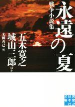 永遠の夏 戦争小説集(実業之日本社文庫)(文庫)