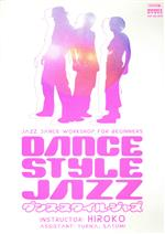 ダンス・スタイル・ジャズ(通常)(DVD)