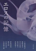 エロスの記憶(文春文庫)(文庫)