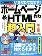 いきなりできます!最新ホームページ作り&HTML作り超入門 第3版 初めての人でも作れる!HTMLがわかる!(CD-ROM付)(単行本)