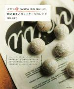 たかこ@caramel milk teaさんの焼き菓子とカフェケーキのレシピ(単行本)