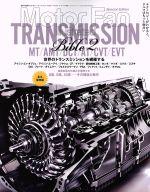 トランスミッション・バイブル(モーターファン別冊)(2)(単行本)