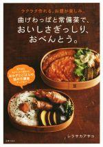 曲げわっぱと常備菜で、おいしさぎっしり、おべんとう。(単行本)