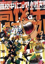 大パルコ人2 バカロックオペラバカ 高校中パニック!小激突(劇中歌全曲入りCD付)(CD付)(通常)(DVD)