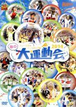 ミュージカル テニスの王子様 春の大運動会 2014(通常)(DVD)