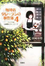 珈琲店タレーランの事件簿 ブレイクは五種類のフレーバーで(宝島社文庫)(4)(文庫)