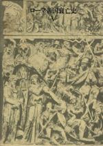 ローマ帝国衰亡史(5)(単行本)