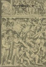 ローマ帝国衰亡史(11)(別冊付)(単行本)