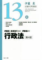 行政法 第4版(伊藤真試験対策講座13)(単行本)