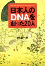 日本人のDNAを創った20人(単行本)