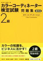 カラーコーディネーター検定試験2級問題集 最新版(単行本)