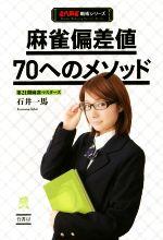 麻雀偏差値70へのメソッド(近代麻雀戦術シリーズ)(単行本)