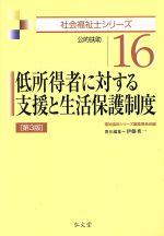 低所得者に対する支援と生活保護制度 第3版(社会福祉士シリーズ16)(単行本)