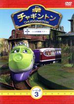 チャギントン シーズン3 第3巻「ココの探検ツアー」(通常)(DVD)