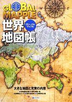 グローバルマップル世界地図帳(単行本)