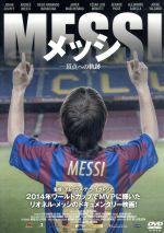 MESSI/メッシ-頂点への軌跡-(通常)(DVD)