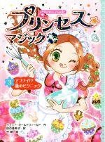 プリンセス☆マジック ルビー アブナイ!?森のピクニック(3)(児童書)