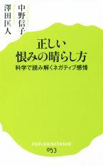 正しい恨みの晴らし方科学で読み解くネガティブ感情ポプラ新書053
