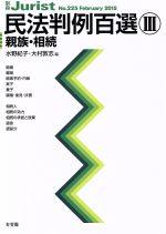 民法判例百選 親族・相続(別冊ジュリストNo.225)(Ⅲ)(単行本)