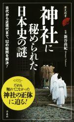 神社に秘められた日本史の謎 だれも触れてこなかった神社の正体に迫る!(歴史新書)(新書)
