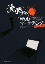 沈黙のWebマーケティング ディレクターズ・エディション Webマーケッターボーンの逆襲(単行本)