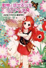 動物と話せる少女リリアーネ 小さなフクロウと森を守れ!(10)(児童書)