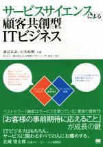 サービスサイエンスによる顧客共創型ITビジネス(単行本)