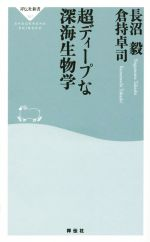 超ディープな深海生物学祥伝社新書
