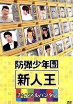 新人王防弾少年団-チャンネルバンタン(通常)(DVD)