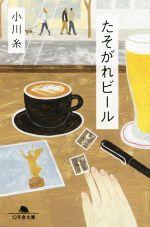 たそがれビール(幻冬舎文庫)(文庫)