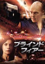 ブラインド・フィアー(通常)(DVD)