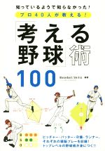 「考える野球」術100(単行本)